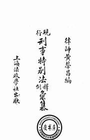 现行刑事特别法释例汇纂-1932年版-(复印本)