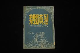 沪剧戏单;梨园英烈(即;二百五小传)(1953年艺华沪剧团) 田汉原著