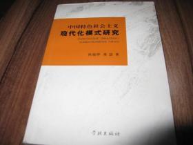 中国特色社会主义现代化模式研究 第一页有字