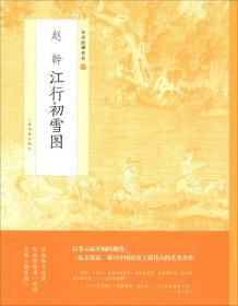 赵干江行初雪图 中国绘画名品18