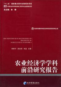 经济管理学科前沿研究报告系列丛书:农业经济学学科前沿研究报告