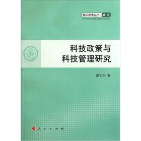 科技政策与科技管理研究:政治
