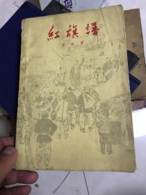 红色经典:《红旗谱》1963年哈尔滨1印!