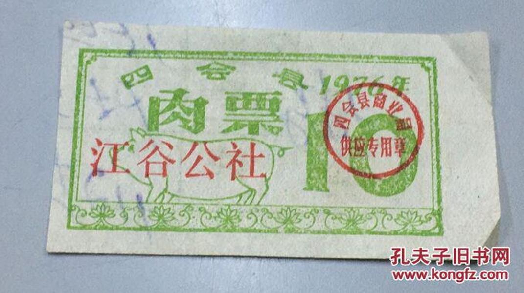 肉票(10)1976年四会县江谷公社