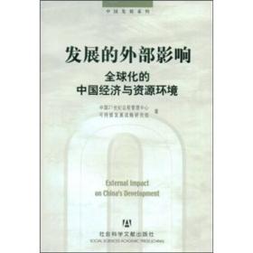 中国发展系列:发展的外部影响:全球化的中国经济与资源环境