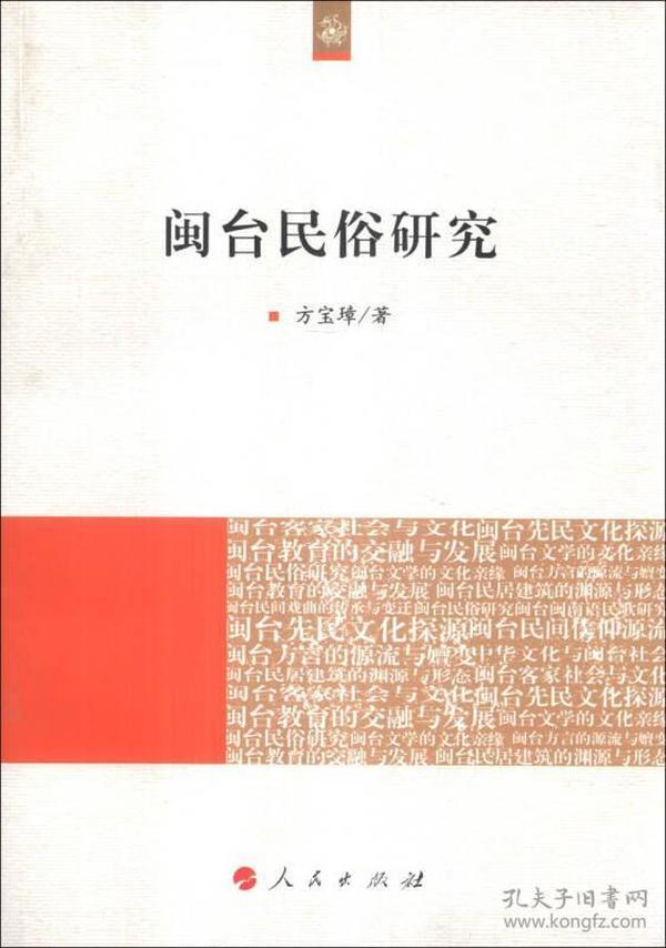 闽台民俗研究