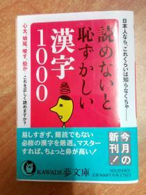 日本原版书:読めないと耻ずかしい汉字1000(64开本)