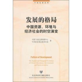中国发展系列:发展的格局:中国资源、环境与经济社会的时空演变