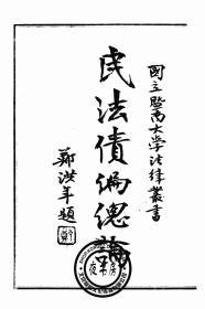 民法债编总论-1931年版-(复印本)-暨南大学法律丛书