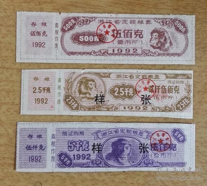 1992年浙江省定额粮票样实混3全=500克实票-其余样票