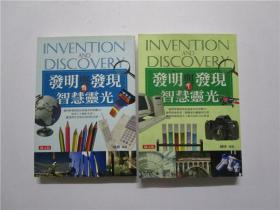 智慧灵光:发明与发现 第1集 第3集 两册合售