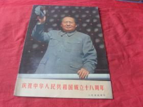 人民画报增刊---庆祝中华人民共和国成立十八周年--(林像完整,无涂画、缺页等瑕疵,保真!)