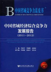 中国省域经济综合竞争力发展报告(2011-2012)