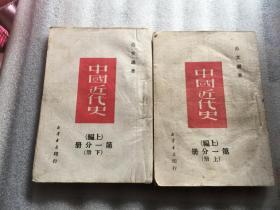 中国近代史(上编 第一分册 上下册)(有史学家任乃强签名钤印)