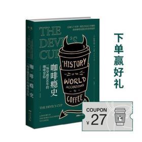 咖啡瘾史---一场穿越800年的咖啡冒险