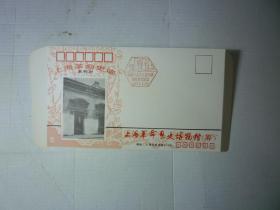 上海革命史迹系列封---中国社会主义青年团中央机关旧址