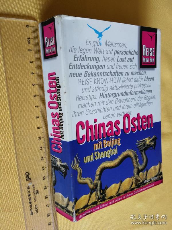 德文原版 Chinas Osten mit Beijing und Shanghai: Handbuch zum Reisen und Leben inChinasOstküstenprovinzen
