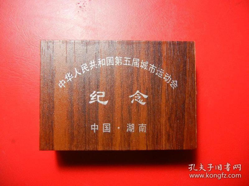原盒:中华人民共和国第五届城市运动会(吉祥物--飞翔)银质徽章