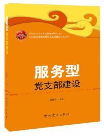 新时期党支部建设丛书:服务型党支部建设