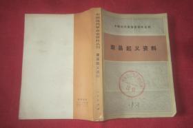 南昌起义资料