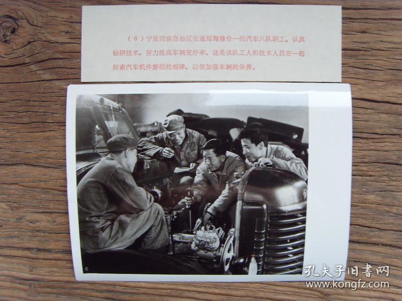 """老照片:【※1973年,宁夏交通局的职工,在修理长春一汽生产的""""解放牌""""汽车※】"""