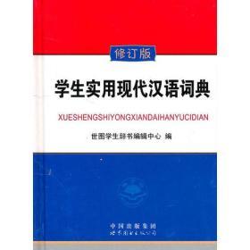 中小学生实用工具书: 学生实用现代汉语词典    (修订版)