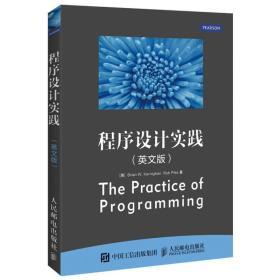 程序设计实践:英文版