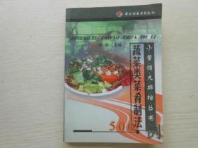 蔬菜类菜肴制法500例