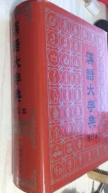 汉语大字典(缩印本) (精装) 9787805432397