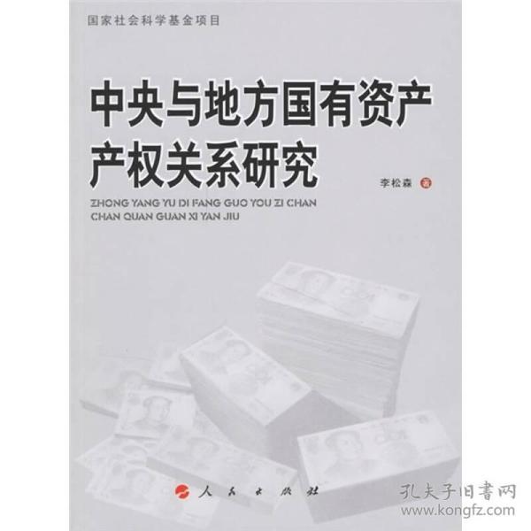 中央与地方国有资产产权关系研究