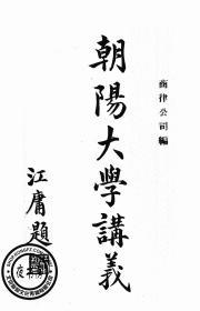 商律公司编-1917年版-(复印本)-朝阳大学讲义