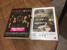 日文原版:《夜行観覧车》 単行本 凑 かなえ   【存于溪木素年书店】