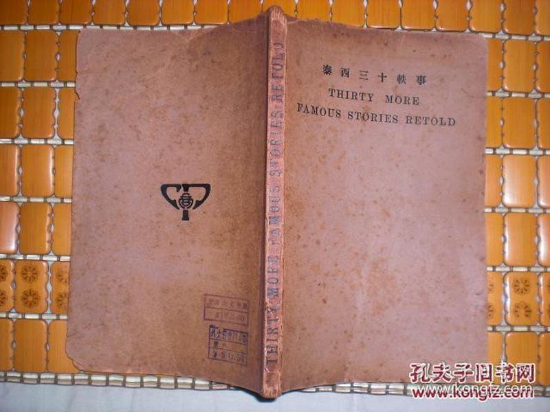 泰西三十轶事(民国二十七年六月国难后第五版 )