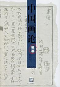 中国画论辑要(增订本) 周积寅著 正版 9787534419805 书店