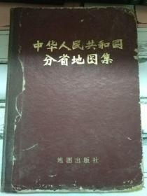 《中华人民共和国分省地图集》