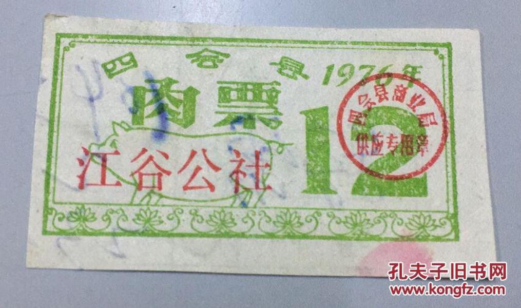 肉票(12)1976年四会县江谷公社