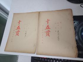 粤剧团演出剧本《十五贯》存第一场,第六场两本