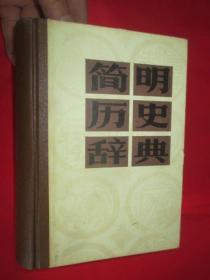 简明历史辞典     (大32看,硬精装)