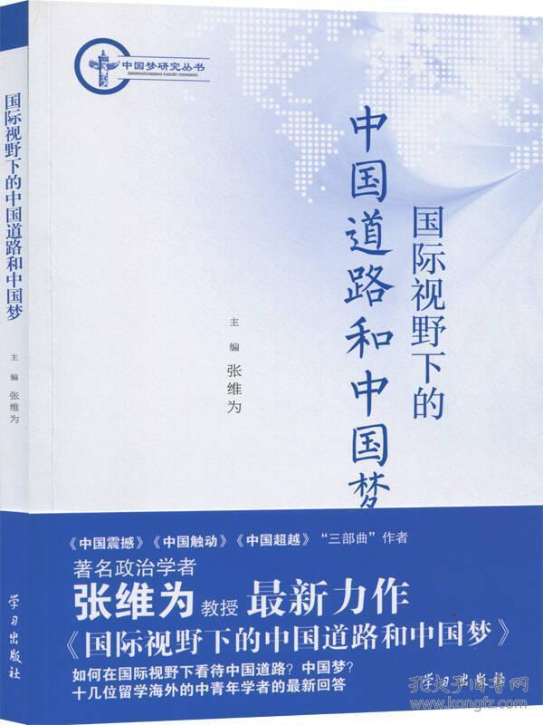 中国梦研究丛书:国际视野下的中国道路和中国梦