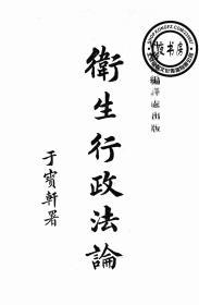 卫生行政法论-1918年版-(复印本)