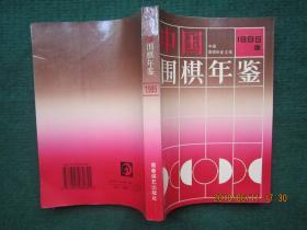 中国围棋年鉴(1995年版)