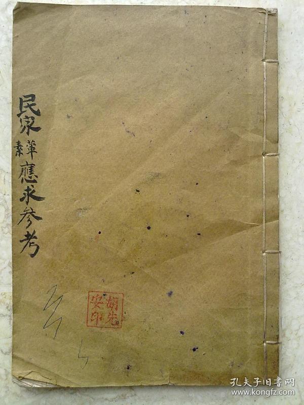 民俗帖式       手抄本        写本