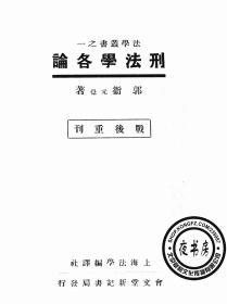 刑法学各论-战后重刊本-1946年版-(复印本)-法学丛书