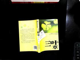 黑马长篇小说丛书——三叶草