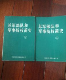苏军部队和军事院校简史(上下)