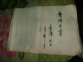 李泽民 书法