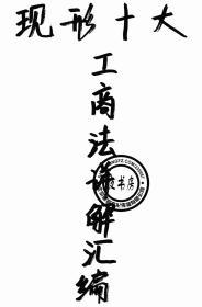 现行十大工商法详解汇编-1934年版-(复印本)