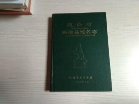 陕西省临潼县地名志(16开精装 插图本)