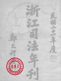 浙江司法年刊-1932年-1932年版-(复印本)