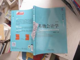 基础会计学(第2版) 正版